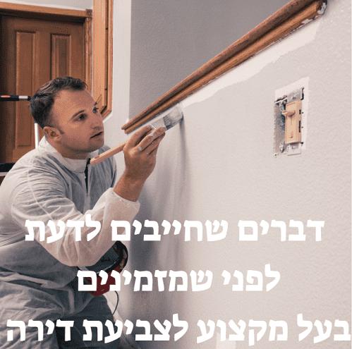 דברים שחייבים לדעת לפני שמזמינים בעל מקצוע לצביעת דירה