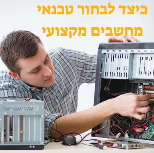טכנאי מחשבים