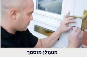 מנעולן מוסמך שיודע לבצע את כל תיקון הדלתות